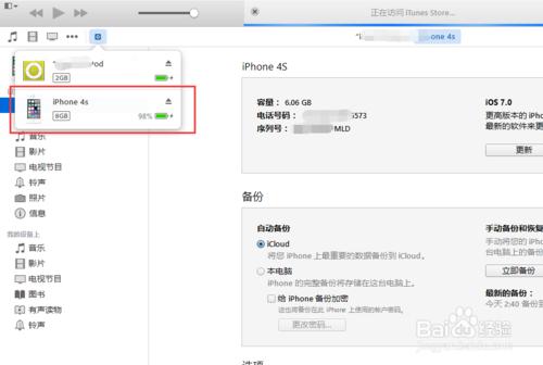 苹果iphone6如何设置铃声,把喜欢的音乐当做铃声