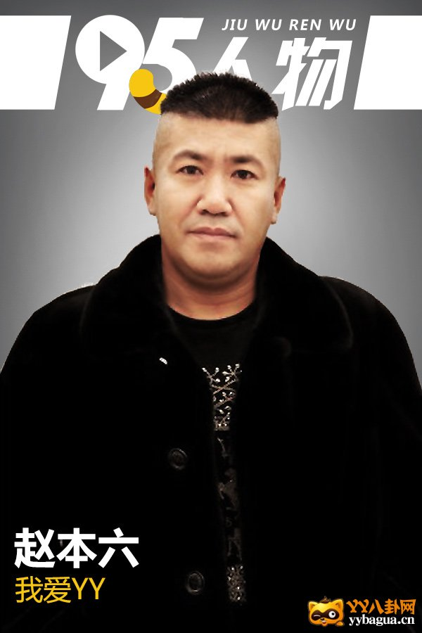 揭秘YY万人级大主播赵本六私生活,六哥直播间ID