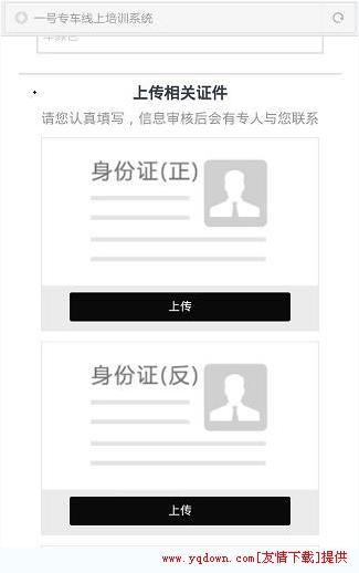 一号专车司机端怎么注册?1号专车司机端加盟注册使用方法图文详细介绍[多图]图片5