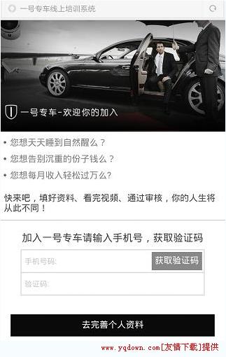 一号专车司机端怎么注册?1号专车司机端加盟注册使用方法图文详细介绍[多图]图片3