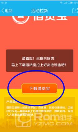 """借贷宝骗人:看借贷宝官方回应""""8月8事件"""""""
